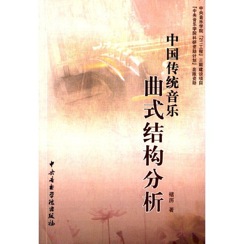 《中国传统音乐曲式结构分析