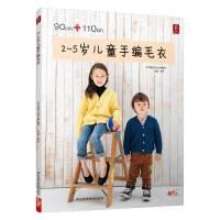 2-5岁儿童手编毛衣