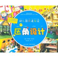幼儿园环境创设――区角设计