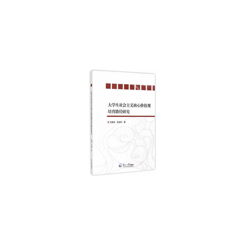 大学生社会主义核心价值观培育路径研究 杜晶波,张慧欣 9787551708265