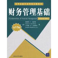 财务管理基础(第13版)(清华金融学系列英文版教材)
