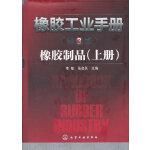橡胶工业手册--橡胶制品(上册)(第三版)