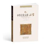 中华文化元素――汉字