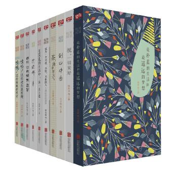 极简的阅读系列(共10册)(极简的阅读第一辑+极简的阅读第二辑+极简的阅读人物志套装)浮光掠影中,时移境迁。大师们的文字,穿越时空,抚慰你我;在人生的星辰大海上,引领我们前行