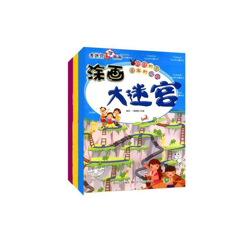 學拼音識數字走迷宮學畫畫全3冊智力開發玩樂中學習幼兒少兒兒童圖書