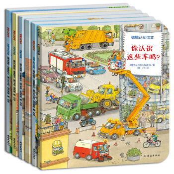 你认识这些车吗儿童绘本0-3-6-7周岁正版幼儿园故事书早教启蒙德国经典情境认知全景绘本幼儿交通工具小百科儿童汽车工程车大全书