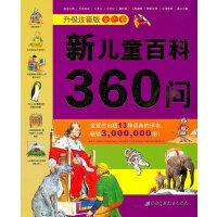 新儿童百科360问・升级注音版 金色卷