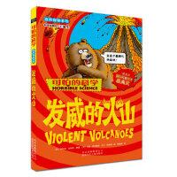 发威的火山 可怕的科学 自然探秘系列 小学初中生课外图书科普百科漫画书我的第一本科学漫画书课外知识书籍