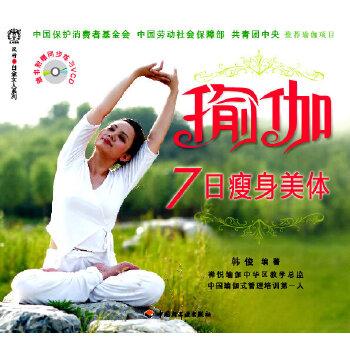 瑜伽7日瘦身美体-汉竹·白金女人系列