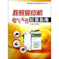 数码复印机电气元件检查指南