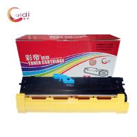 彩帝 兼容   epson 6200 粉盒    爱普生6200粉盒      适用于爱普生6200L粉盒