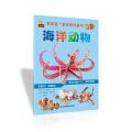我的第一套拼搭科普书:海洋动物