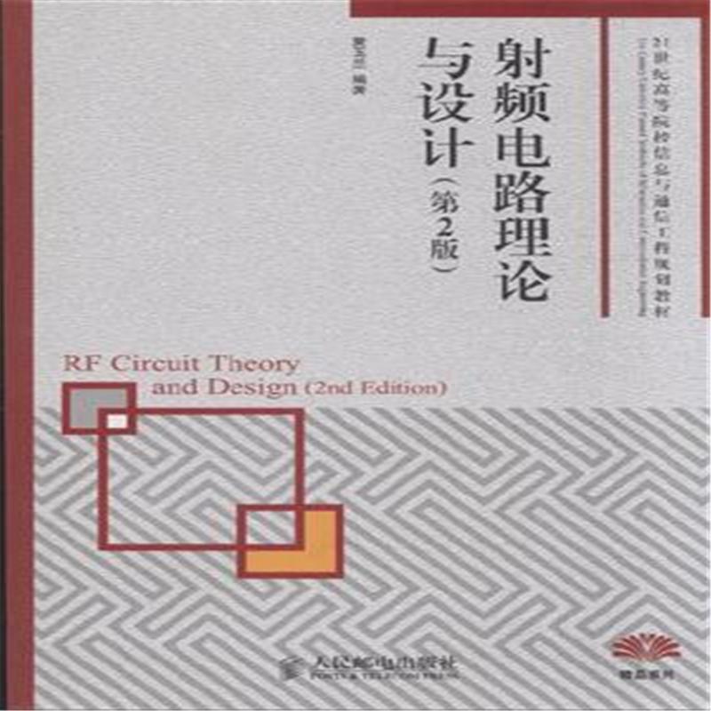 射频电路理论与设计-(第2版)