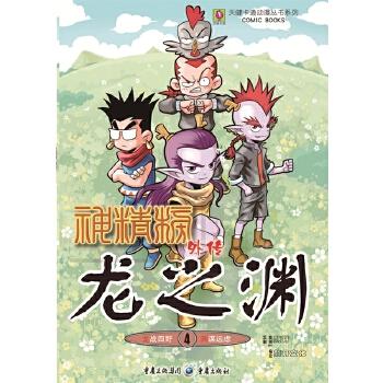 神精榜外传(龙之渊4)/天健卡通动漫丛书系列
