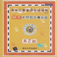 朗文机灵狗故事乐园-清华儿童英语分级读物-第2级-第二版