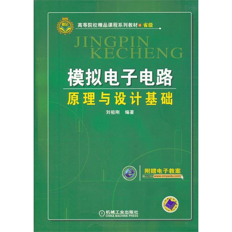 《模拟电子电路原理与设计基础》刘祖刚