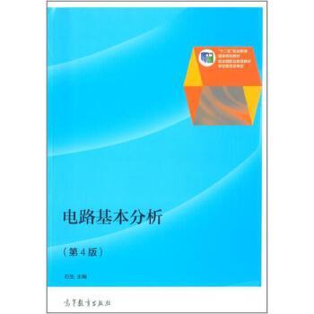 十二五职业教育国家规划教材高等教育出版社高等职业教育电路分析教材