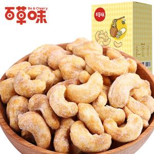 新品【百草味-蜂蜜黄油腰果160g】休闲零食干果小吃 坚果仁小包装