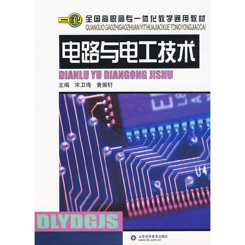 电路与电工技术