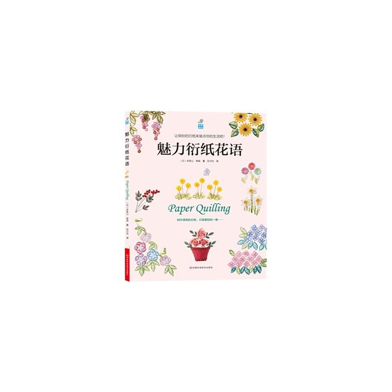魅力衍纸花语 〔日〕多香山,幂籁,田巧凤 9787534961212