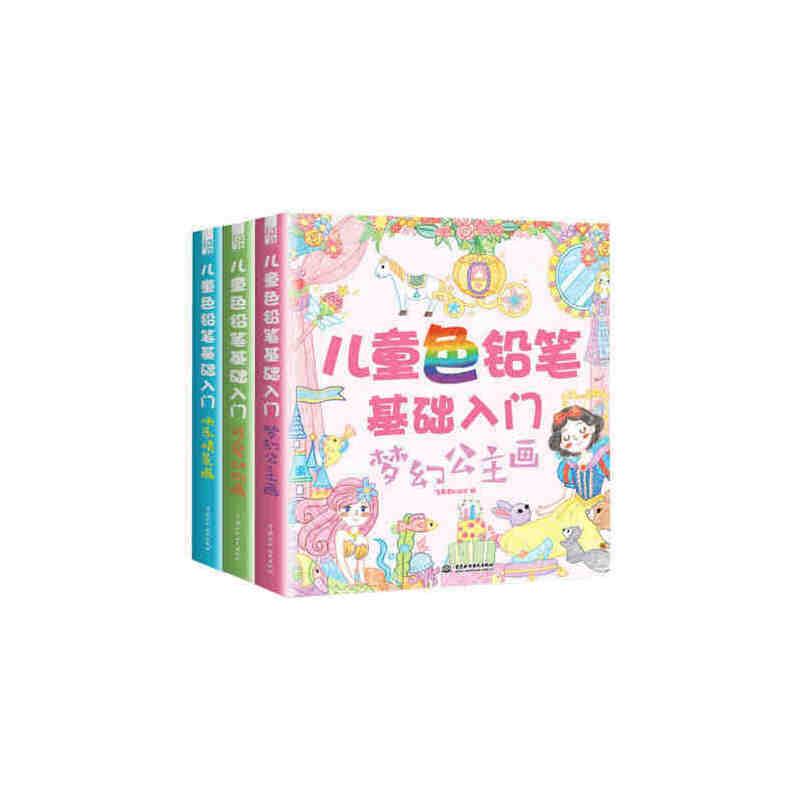 正版 儿童色铅笔基础入门 可爱动物画 梦幻公主画 快乐情景画 飞乐鸟