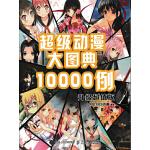 超级动漫大图典10000例(升级超值版)