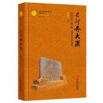 玉帛之路文化考察丛书:长河奔大漠