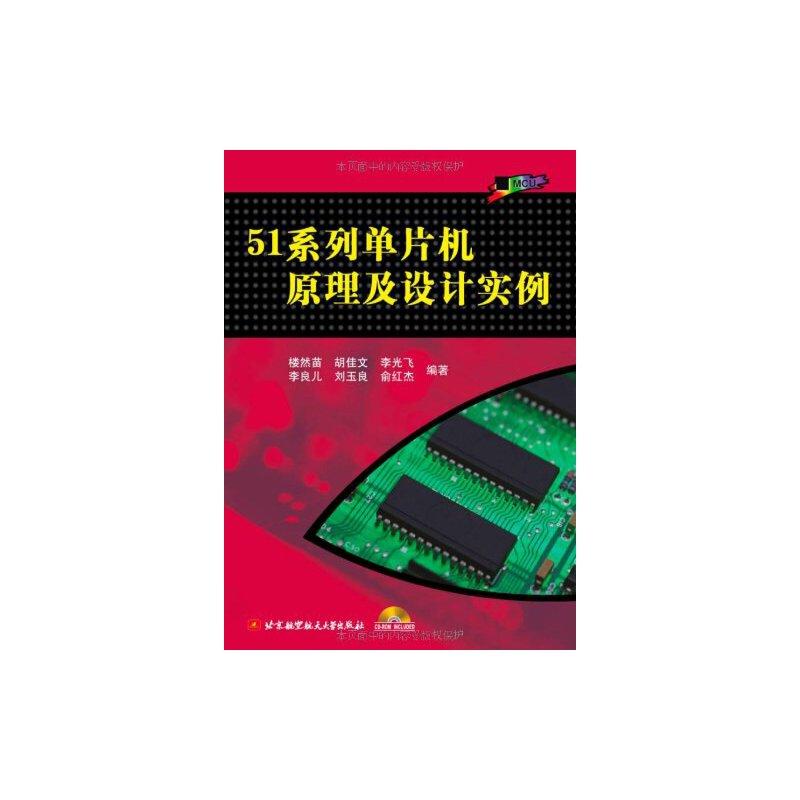 51系列单片机原理及设计实例 楼然苗, 胡佳文, 李光飞, 等 9787512400