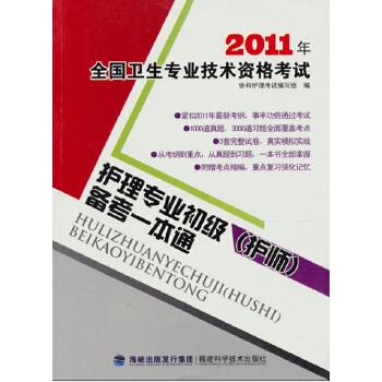 2011年全国卫生专业技术资格考试:护理专业初级(护师)备考一本通