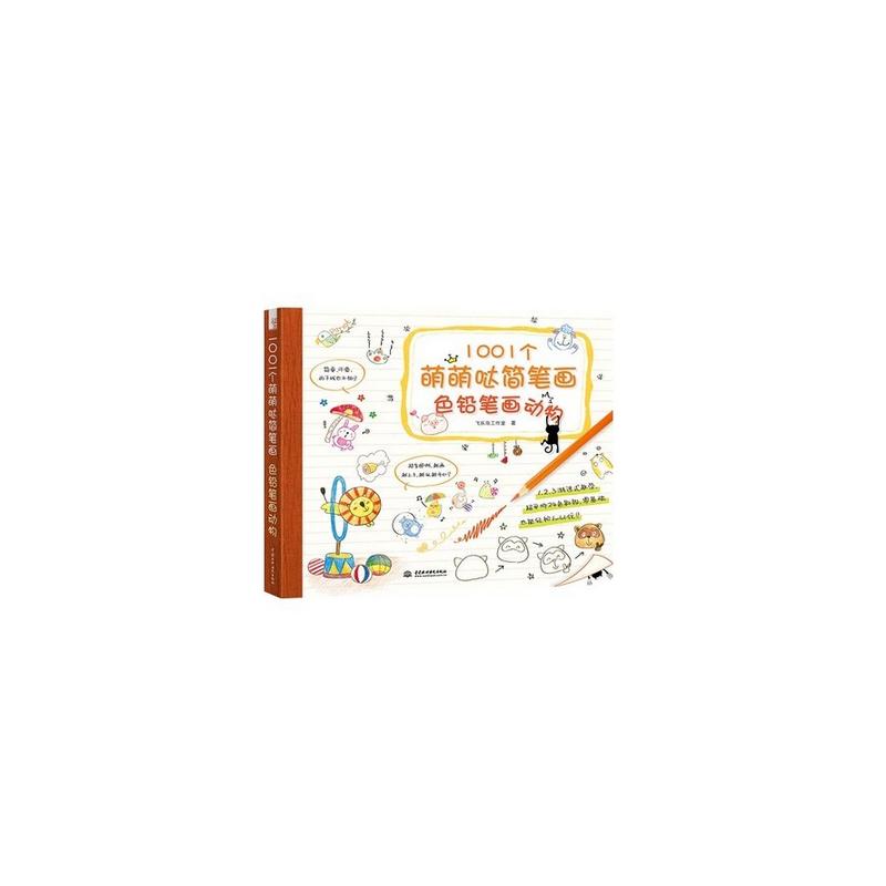 《1001个萌萌哒简笔画(色铅笔画动物)》飞乐鸟工作室