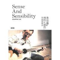 李宗盛-理性与感性作品音乐会(2CD)