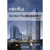水晶石技法 3ds Max/Vray建筑渲染表现-II-(附光盘)