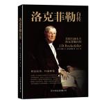 洛克菲勒自传(权威珍藏版)(从周薪5美元的簿记员到世界首富的财富传奇!全世界投资者、成功人士和有志青年都阅读的经典传记