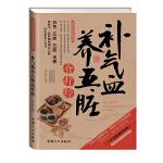 2014牛皮纸版35.补气血养五脏食疗经