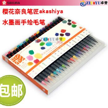水彩颜料手绘毛笔