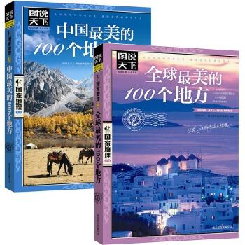 图说天下***地理系列:中国美的100个地方+全球美的100个地方(共2册)