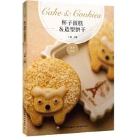 杯子蛋糕&造型饼干 王森 9787518406463
