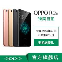 OPPO R9s 全网通4GB+64GB大内存 双卡双待 移动联通电信4G手机