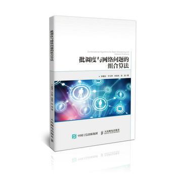 包邮 批调度与网络问题的组合算法 批调度应用技术教程书籍 应用科技参考书籍  调度方法技巧 规划设计