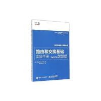 路由和交换基础实验手册( 货号:711538854)