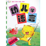 幼儿学语言·句子扩展