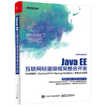 Java EE互联网轻量级框架整合开发― ―SSM框架(Spring MVC+Spring+MyBatis)和Redis实现