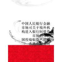 中国人民银行金融市场司关于境外机构进入银行间债券市场的公告(国投瑞银资产管理香港有限公司)(电子书)