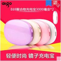Aigo E69聚合物移动电源超薄便携手机充电宝通用可爱迷你正品定制