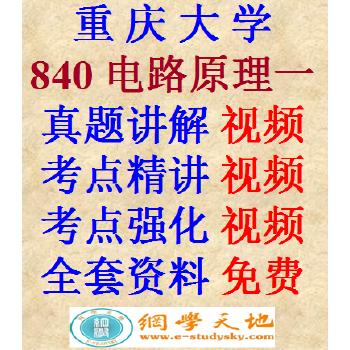 《重庆大学电路原理一840考研真题答案资料