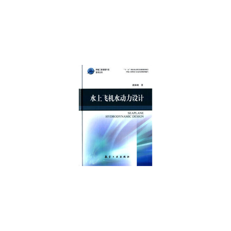 水上飞机水动力设计 诸林塘;中航工业科技与信息化部 9787516504116