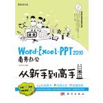 Word/Excel/PPT 2010商务办公从新手到高手(全彩DVD)(当当计算机/网络图书畅销榜总排名前列的五星畅销图书全新升级版,买到就是赚到.36段视频教程,时间长达380分钟)