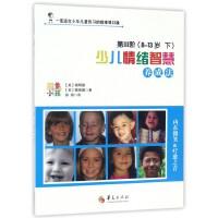 少儿情绪智慧养成法(第Ⅲ阶8-13岁下)