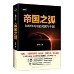 帝国之弧(抛物线两端的美国与中国)     批量团购电话:010-57993149