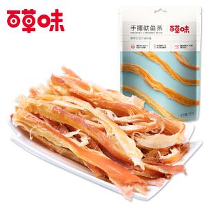 【百草味_手撕鱿鱼条】休闲零食 海鲜特产 80gx3袋 即食碳烤鱿鱼丝